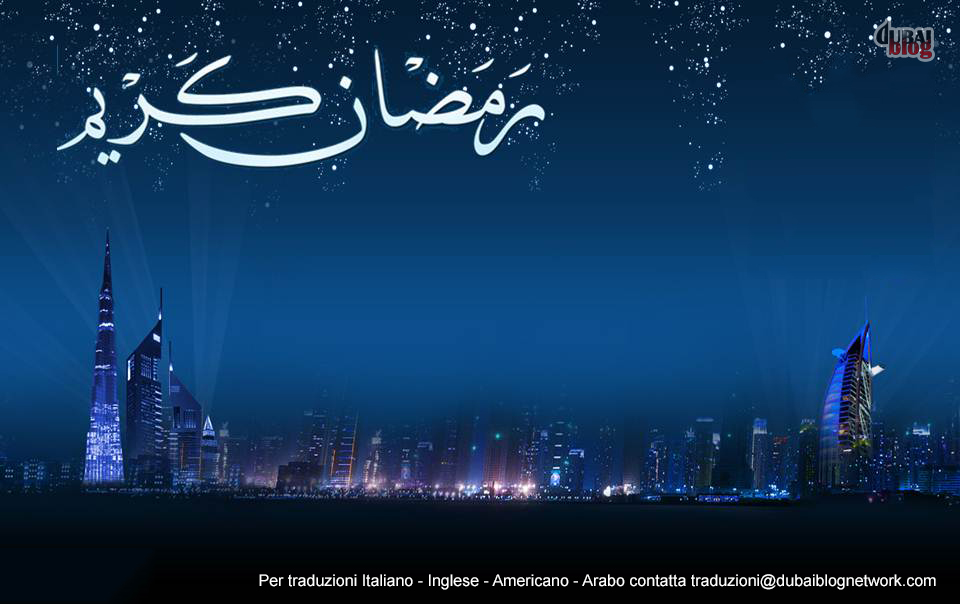 Come si scrive Ramadan Mubarak in arabo