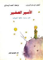 The Little Prince Der Kleine Prinz Le Petit Prince Il Piccolo Principe الأمير الصغير (Al-amir as-saghir) Publisher: Maison Tunisienne de l'Edition