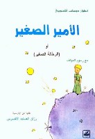 The Little Prince Der Kleine Prinz Le Petit Prince Il Piccolo Principe الأمير الصغير    (Al-amir as-saghir) Publisher: Dar-Tlas