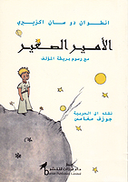 The Little Prince Der Kleine Prinz Le Petit Prince Il Piccolo Principe Title:	الأميرُ الصغيرُ (Al-amir as-saghir) Publisher:	Al-Kamel Verlag