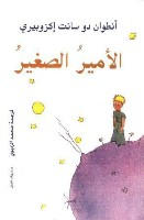 الصغير The Little Prince Publisher:	Al Ahliah - World Best Sellers Series