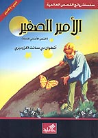 ر The Little Prince Publisher:	Al Ahliah - World Best Sellers Series